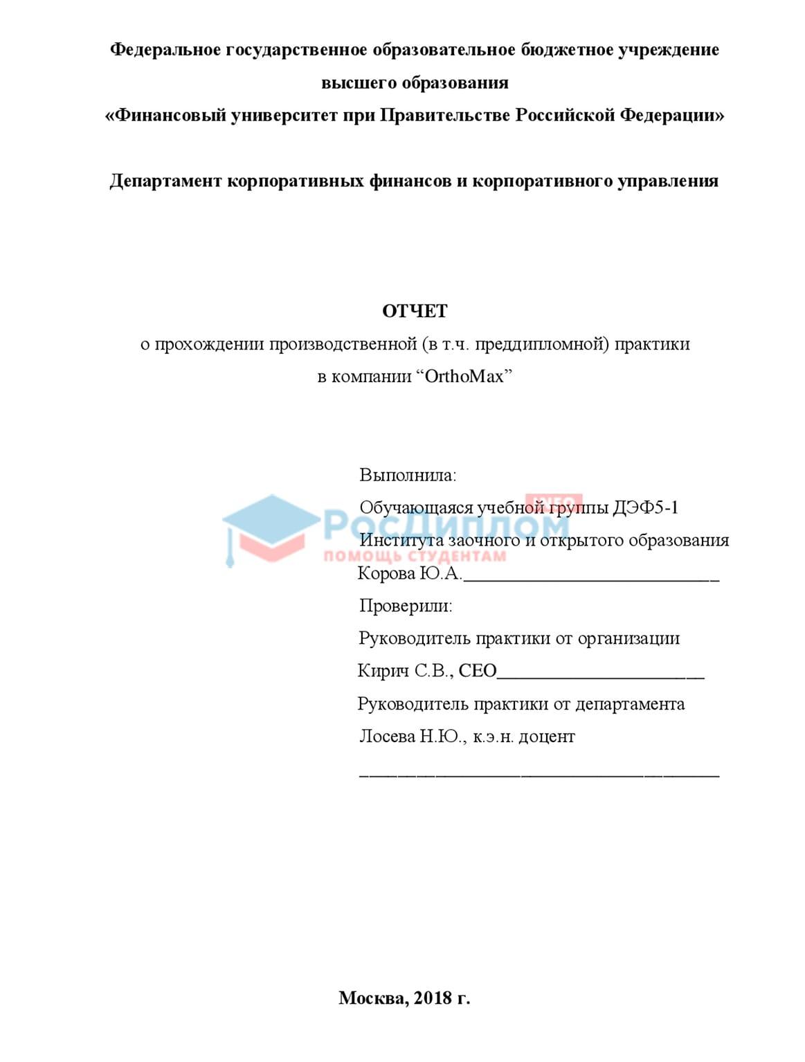 Отчет по педагогической практике образец 8289