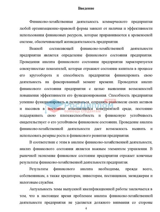 Как написать теоретическую и практическую значимость дипломной работы 6596