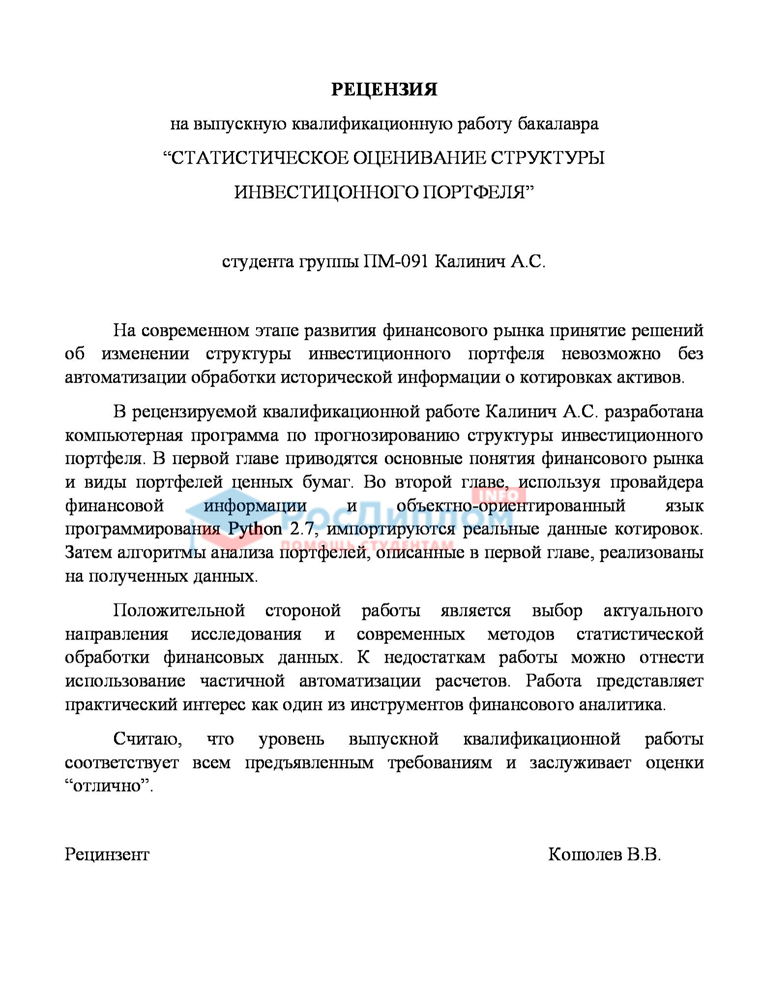 Структура рецензии на диссертацию 562